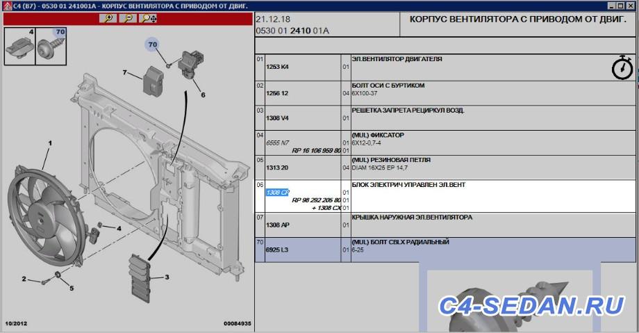 [Запрос] Артикулы запчастей из оригинального каталога - 2021-01-11_114242.jpg