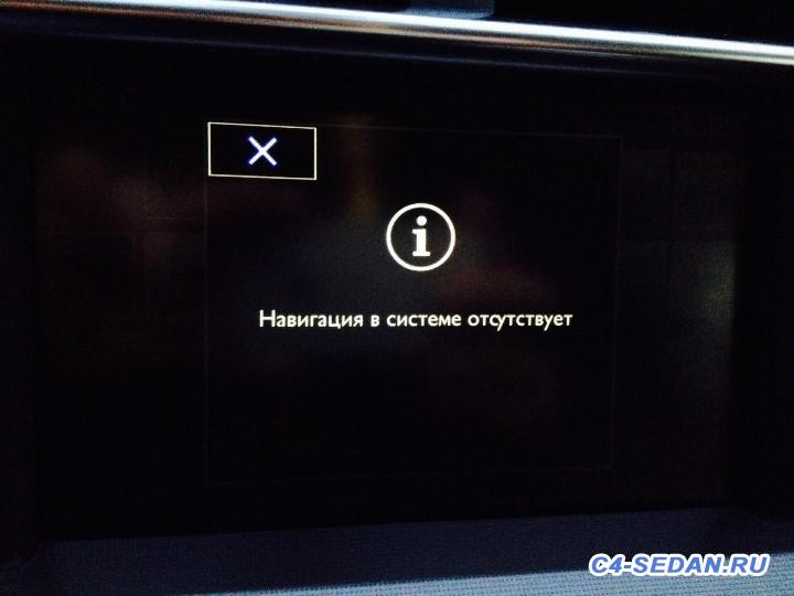 Обсуждение мультимедиа с навигацией только RT6 eMyWay  - image.jpg