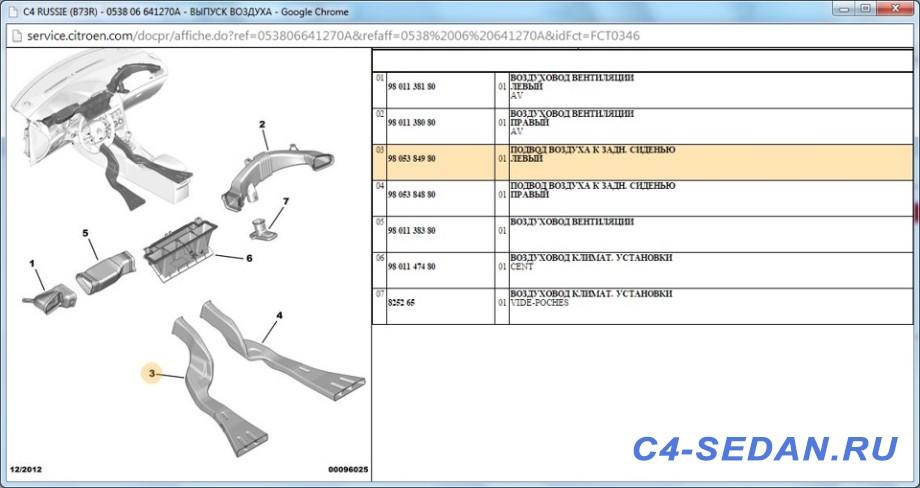 Есть ли сзади воздуховоды? - F30A200B-D477-4522-B5EC-0E63C2C79C40.jpeg
