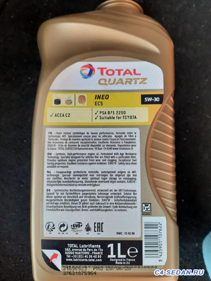 Масло в ДВС рекомендованное с допусками PSA  - 20210217_084205.jpg