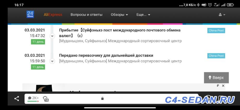 Веселые видеокадры и картинки - Screenshot_2021-03-05-16-17-43-903_com.yandex.browser.jpg