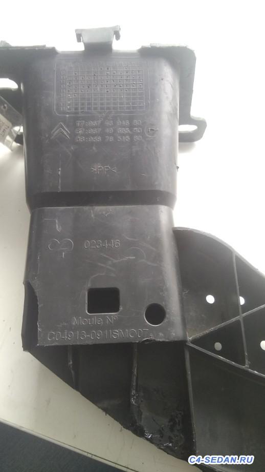 Удлинители подрамника усилитель бампера. - IMG_20210307_140046.jpg