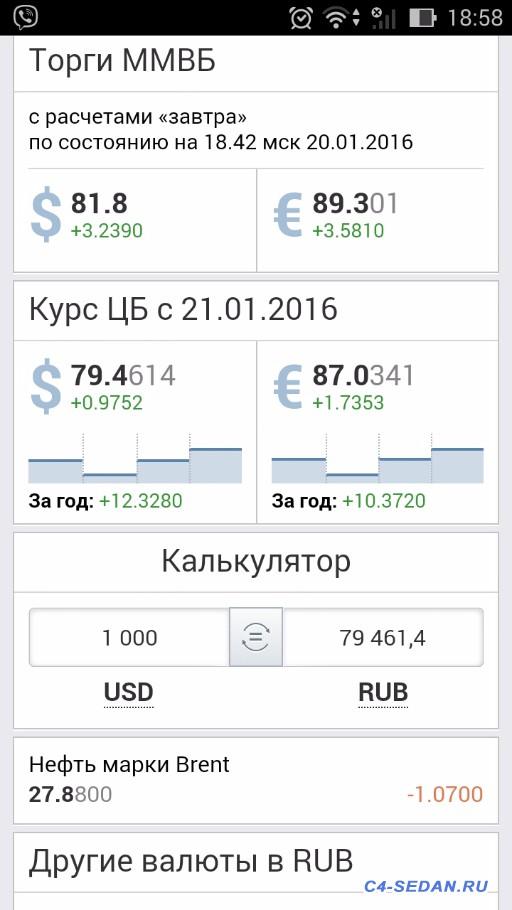 Клубные закупки из Китая и Польши - Screenshot_2016-01-20-18-58-42.jpg