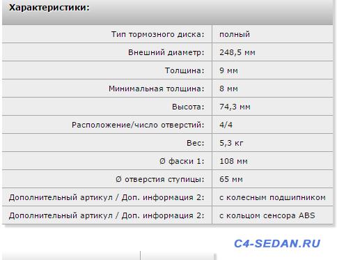 Тормозной суппорт, тормозные диски и колодки - ScreenShot00089.png