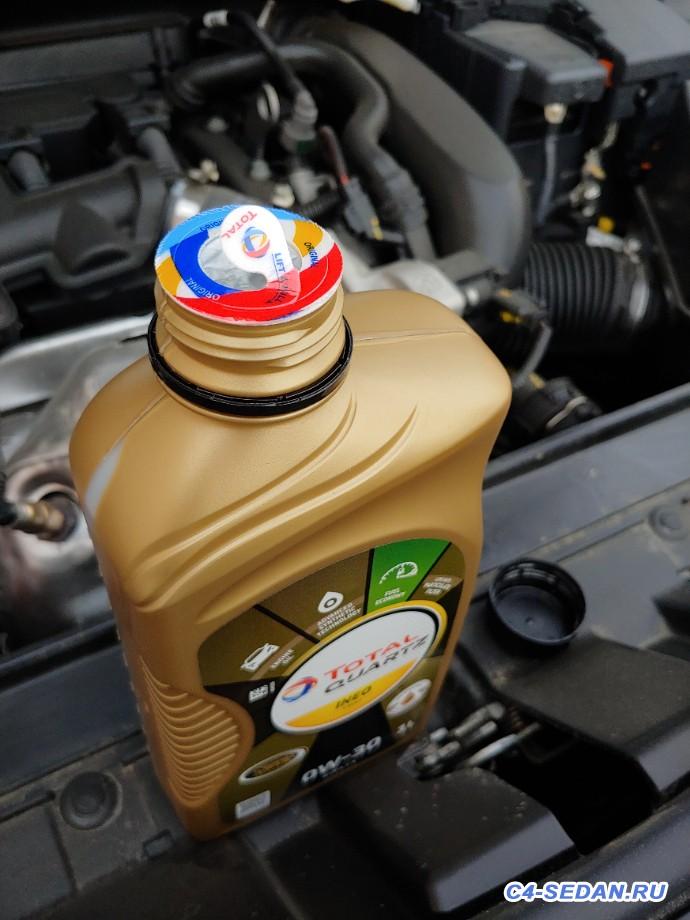 Масло в ДВС рекомендованное с допусками PSA  - 20210413_154443_HDR.jpg
