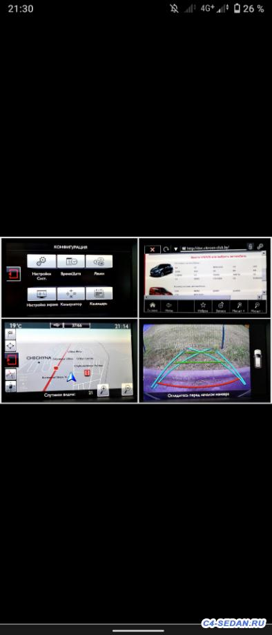 Как изменить настройки SMEG, без дилерского доступа. - Screenshot_20210412-213009.png