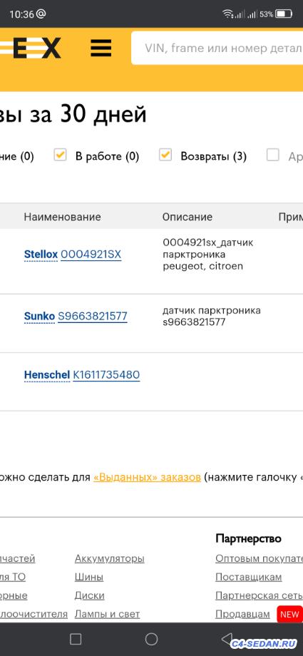 Парктроник - Screenshot_20210416_103607.png