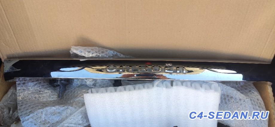 [ЕКБ][ТК][ПР]Продам накладку крышки багажника 98241573DX - IMG_20210417_143909.jpg