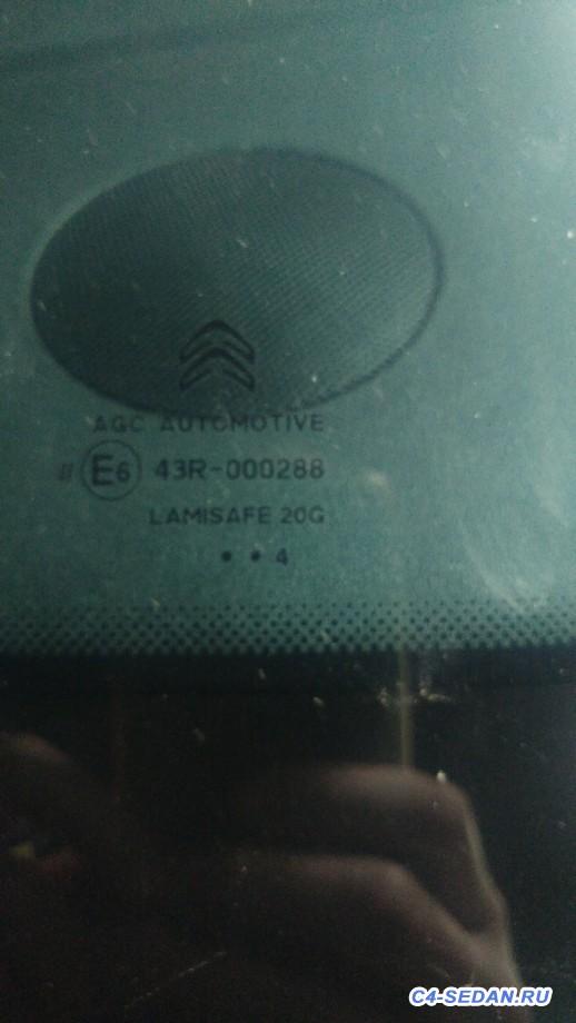 Облазит внутреннее покрытие лобового стекла - 20210419_205633.jpg