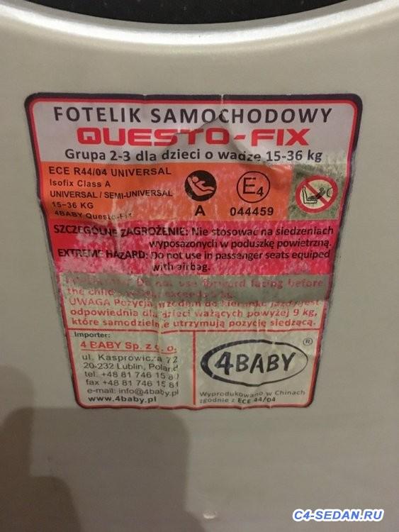 [Москва][ТК]Продам б у автокресло детское 15-36кг - 5.jpg