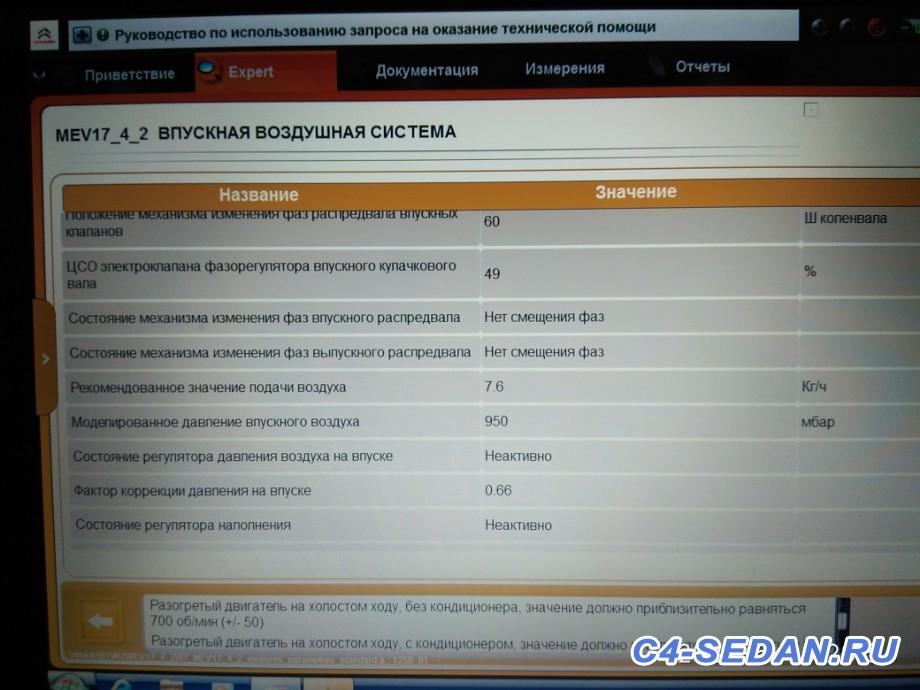 Ошибки p2178, p1657, p0013 - IMG_20210513_205432.jpg