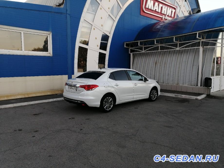 Фотографии владельцев и их Citroen C4 Sedan - IMG_20210606_205900.jpg