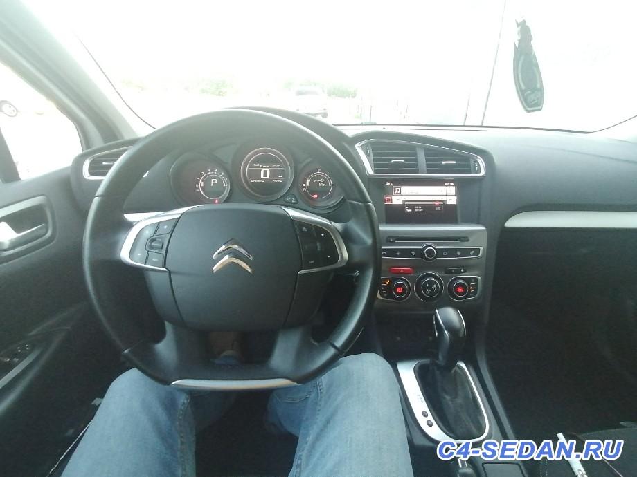 Фотографии владельцев и их Citroen C4 Sedan - IMG_20210606_204044.jpg