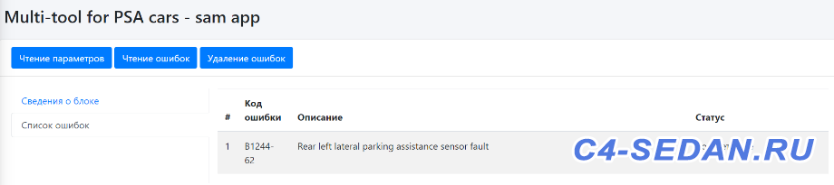 Multi-tool - диагностика автомобилей PSA - error4.PNG