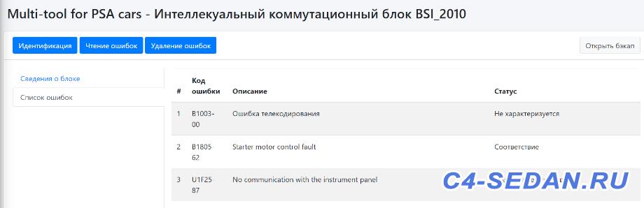 Multi-tool - диагностика автомобилей PSA - error2.PNG