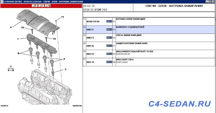 [Запрос] Артикулы запчастей из оригинального каталога - 2021-06-19_153430.jpg