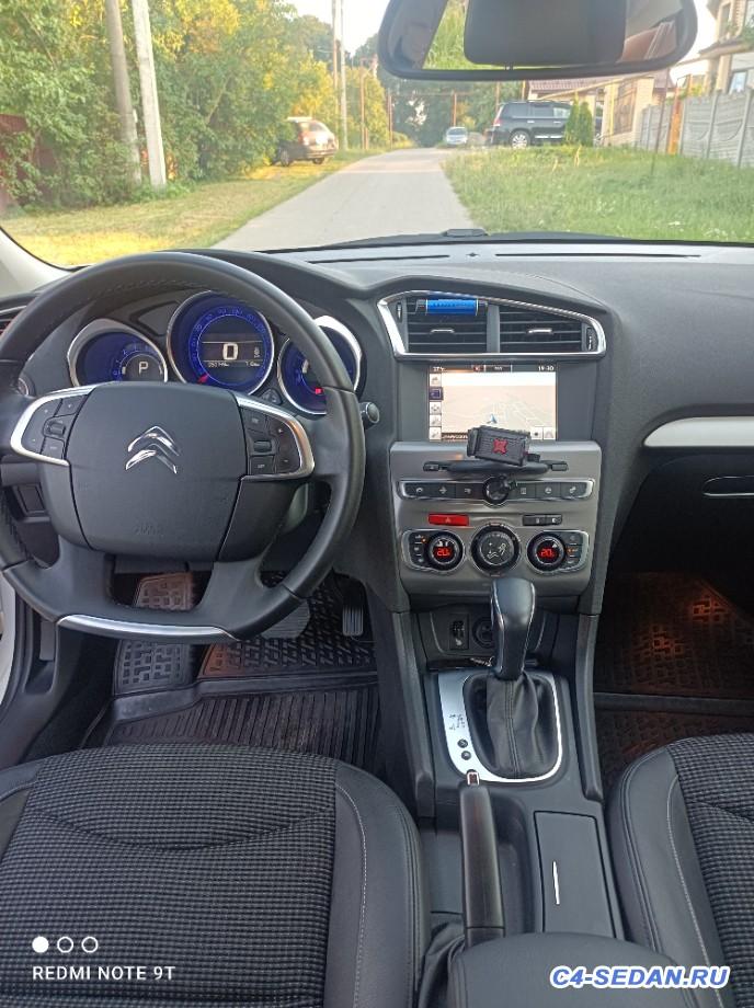 [Москва] Продаю Citroen C4 Sedan 2017 THP150 6AT Shine Utimate Black Pack белый перламутр BLANC NACRE - IMG_20210716_193001.jpg