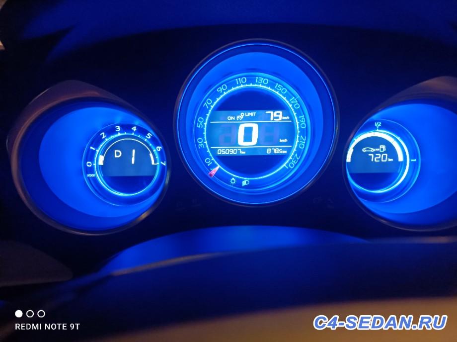 [Москва] Продаю Citroen C4 Sedan 2017 THP150 6AT Shine Utimate Black Pack белый перламутр BLANC NACRE - IMG_20210716_230533.jpg