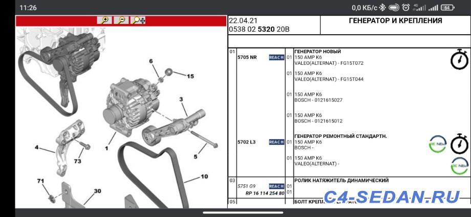 [Запрос] Артикулы запчастей из оригинального каталога - Screenshot_2021-07-22-11-26-32-097_com.android.chrome.jpg