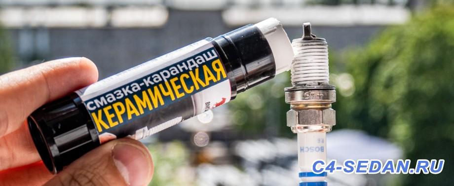 Болталка флудильня  - 2021-07-16-VMP_keramicheskaya-smazka.jpg