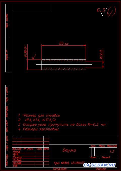 Фаркоп - Втулка2.jpg