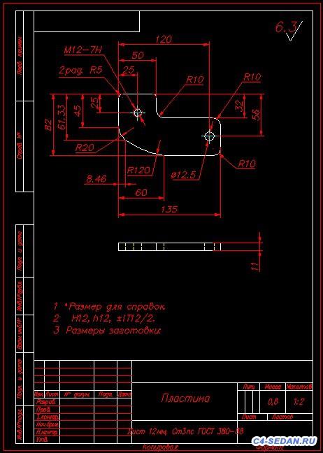 Фаркоп - Пластина2.jpg