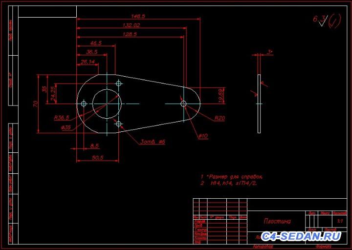 Фаркоп - Пластина3.jpg
