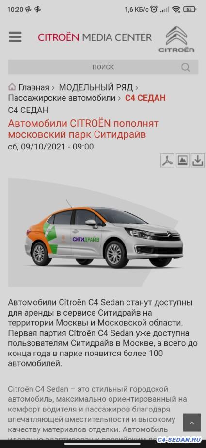 Каршеринг - Screenshot_2021-10-09-10-20-22-445_com.android.chrome.jpg