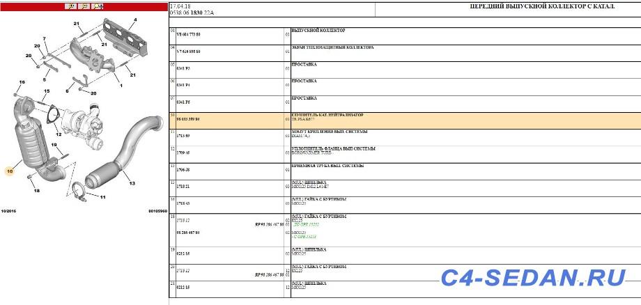 Катализатор - 2021-10-13 17_49_34-C4 RUSSIE (B73R) - 0538 06 183022A - ПЕРЕДНИЙ ВЫПУСКНОЙ КОЛЛЕКТОР С КАТАЛ. и еще.jpg