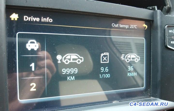 Расход топлива 150 л.с. Указывать среднюю скорость с БК  - Screenshot_1.jpg