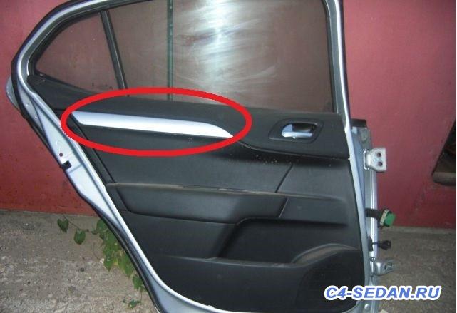 [Кемерово] Куплю обшивку задней левой двери - 3124124.jpg