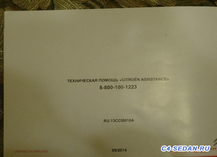 Гарантия на ситроен С4 седан - DSC02146.JPG