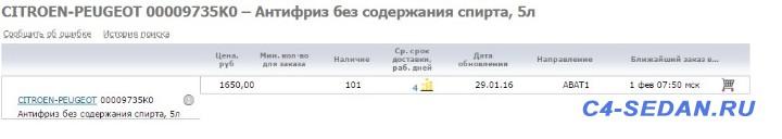 Антифриз Охлаждающая жидкость - Screenshot_3.jpg