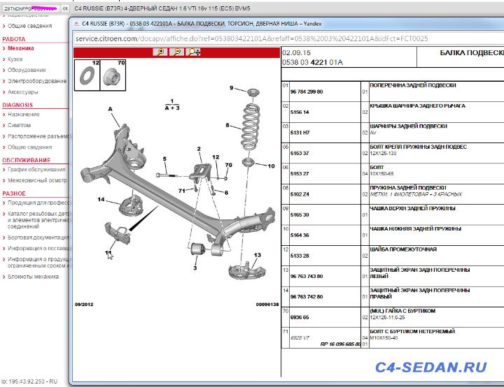 Установка вибродемпферов на балку и на подрамник  - ScreenShot00124.png