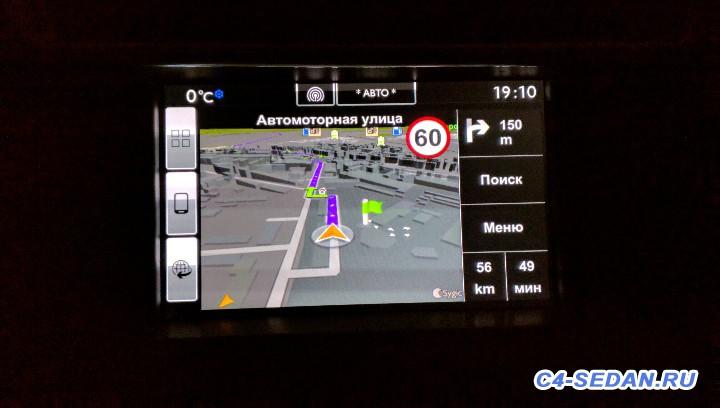 Штатная мультимедийная система SMEG  - 01.jpg