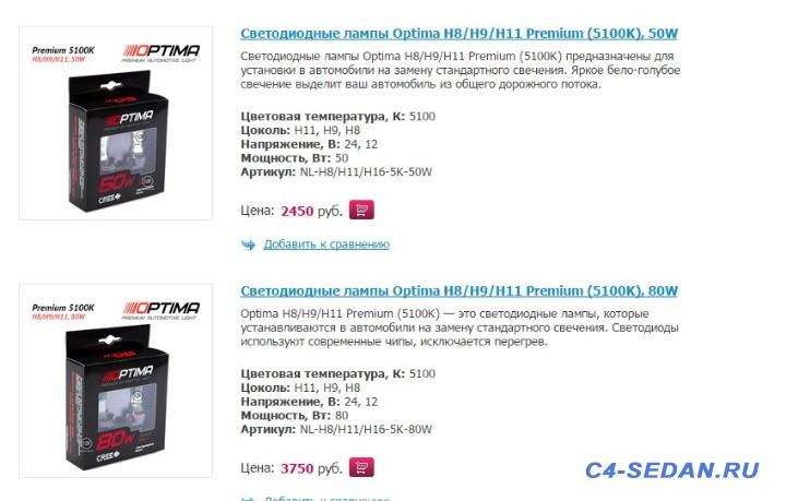 Продам диодные лампы в ПТФ - Screenshot_2.jpg