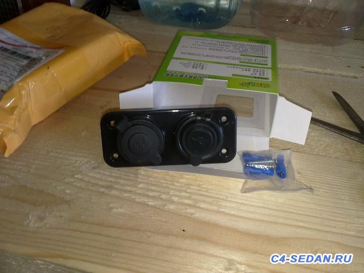 Дополнительные розетки на 12В и USB - 22082015496.jpg