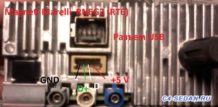 Замена RT5-01 на RNEG2 RT6  - RNEG2_разъем USB.jpg