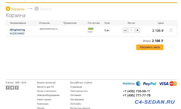 [РФ] EMEX.RU - автозапчасти, клубная скидка - image.jpg