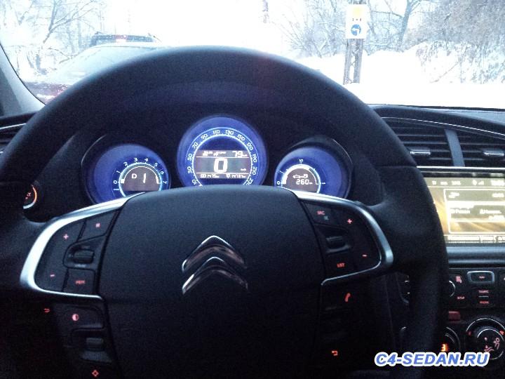 Продам приборку от DS4.Нижний Новгород - 20150119_165637.jpg