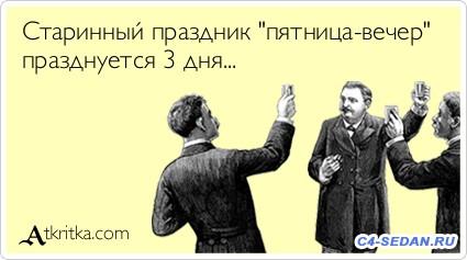 С пятницей  - 502-Pyatnica.jpg