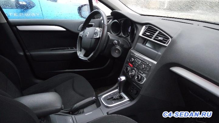 продаю C4 sedan Exclusive 1.6 AT 150 л.с.  - IMG_20160203_095820.jpg