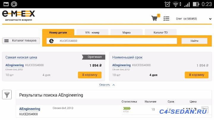 Клубная закупка газовых упоров AEngineering для капота - Screenshot_2016-02-17-00-23-35.jpg