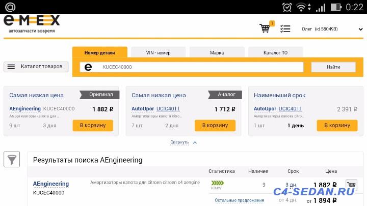 Клубная закупка газовых упоров AEngineering для капота - Screenshot_2016-02-17-00-22-36.jpg