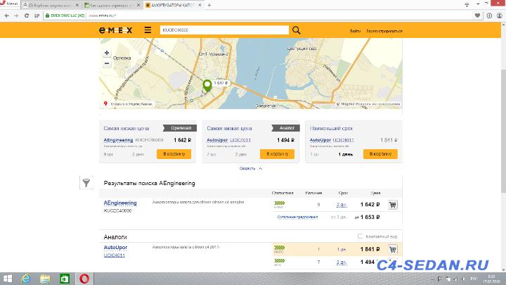 Клубная закупка газовых упоров AEngineering для капота - Снимок экрана (1).png