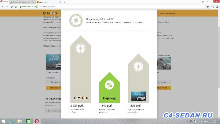 Клубная закупка газовых упоров AEngineering для капота - Снимок экрана (2).png