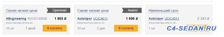 [РФ] EMEX.RU - автозапчасти, клубная скидка - Screenshot_2.jpg