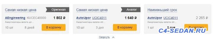[РФ] EMEX.RU - автозапчасти, клубная скидка - Screenshot_4.jpg