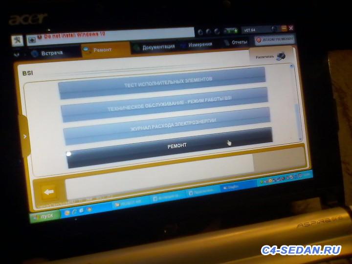 Lexia DiagBox , и активация скрытых возможностей - 00.jpg