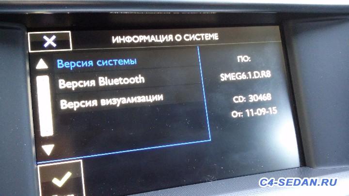 Штатная мультимедийная система SMEG  - 20160225_131554.jpg
